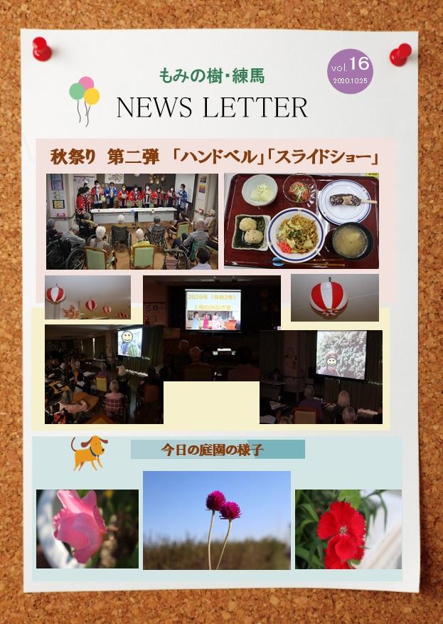 もみの樹・練馬 「ニュースレターvol.16」