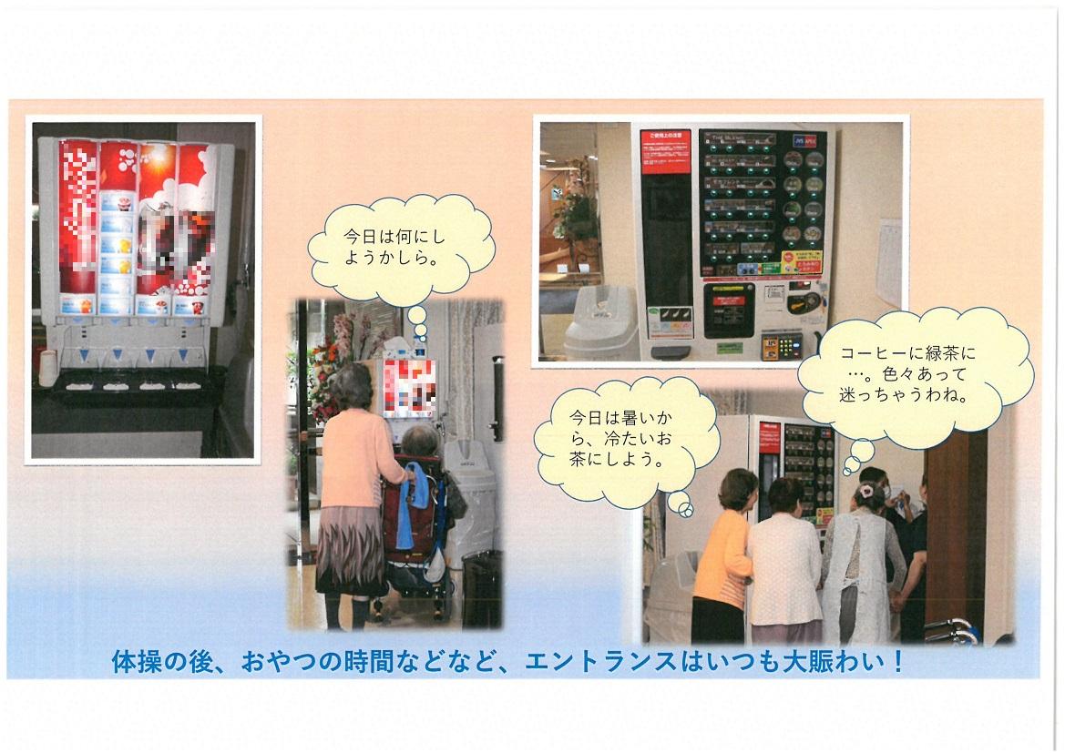 """8月29日 「""""とろみ""""機能付き自動販売機」を導入しました!"""