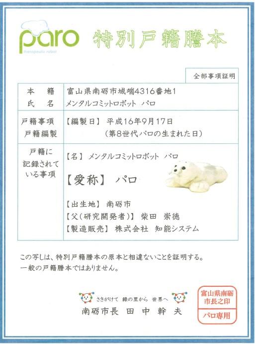 """アザラシ型メンタルコミットロボ""""パロ"""""""
