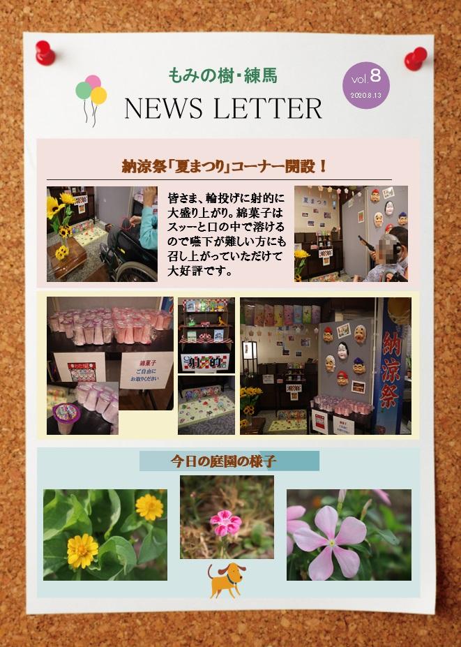 もみの樹・練馬 「ニュースレターVol.8」